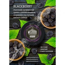 Must Have Blackberry (Ежевика) - 125 грамм